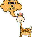 SheGiraffe