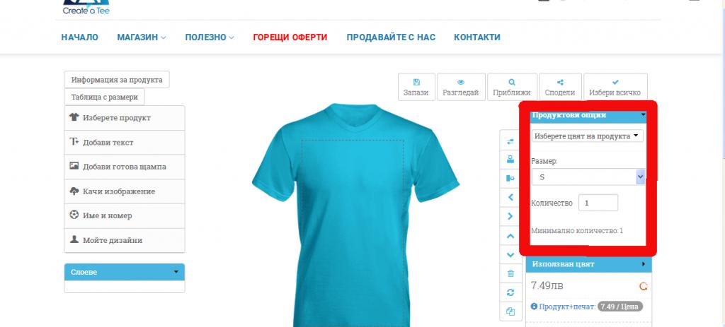 Online dizajner - instrukcii