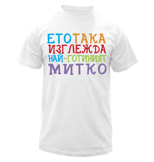 Dimitrovden - 02