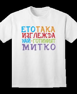 detska Dimitrovden - 01