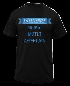 Dimitrovden - 04