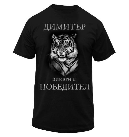 Dimitrovden - 06