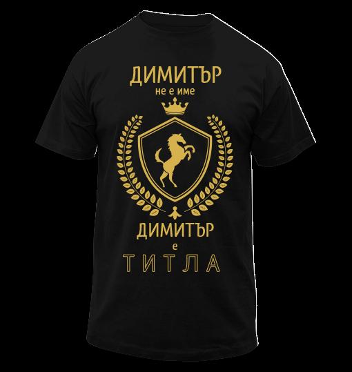 Dimitrovden - 07