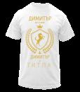 Dimitrovden - 08