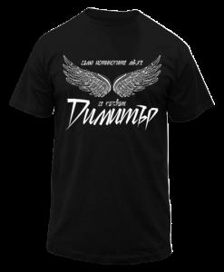 Dimitrovden - 09