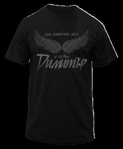Dimitrovden - 10