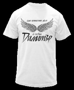 Dimitrovden - 11