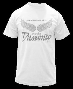 Dimitrovden - 12