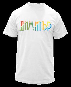 Dimitrovden - 13