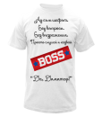 Dimitrovden - The Boss