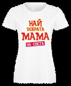 nai-dobrata-mama