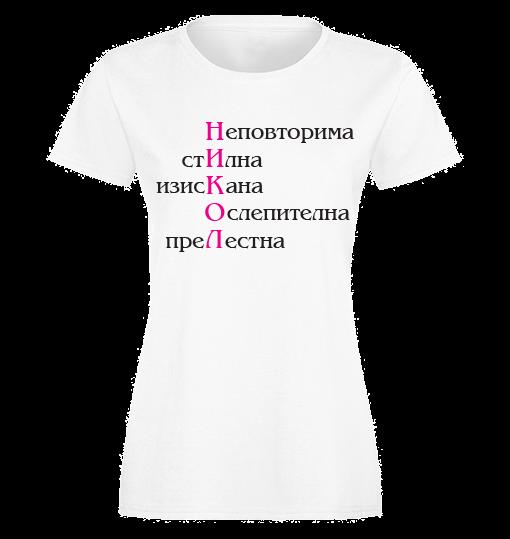 damska-teniska-za-Nikulden