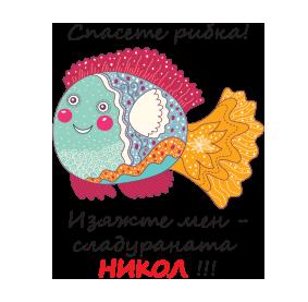 shtampa-za-Nikulden