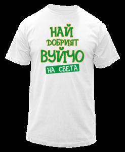 nai-dobriat-vuicho