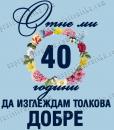 40_W_Print