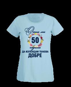 Teniska za uibilei 50