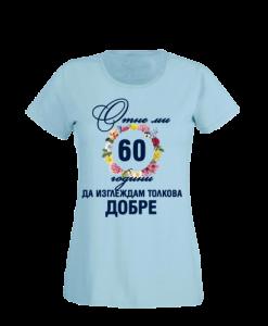 Teniska za uibilei 60