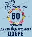 60_W_Print