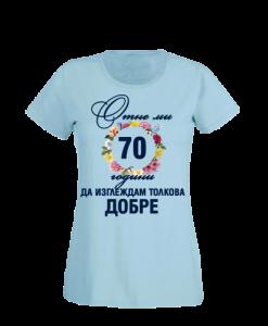 Teniska za uibilei 70