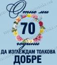 70_W_Print
