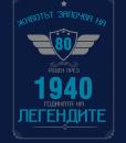 80_Legends_Print)02