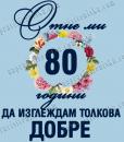 80_W_Print