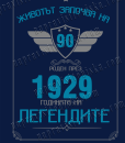 90_Legends_Print