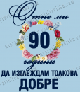 90_W_Print
