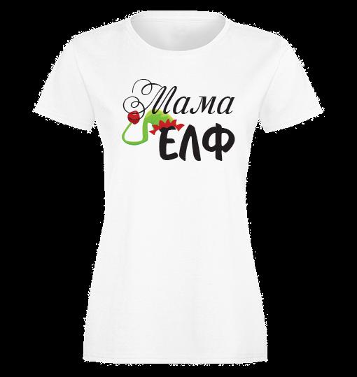 damska Koledna teniska Mama Elf