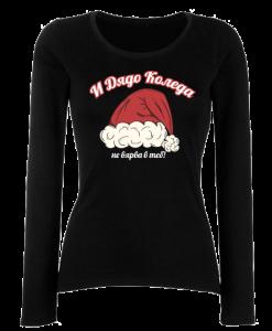 Damska bluza za Koleda Diado Koleda na viarva v teb