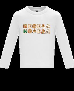 Bebeshka bluza za koleda s kysmet Vesela Koleda