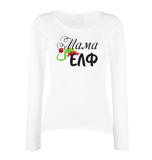 Damska bluza Mama Elf s dylyg rykav