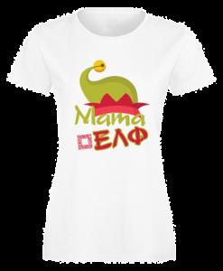 Дамска тениска за Коледа с късмет Семейство Елфи