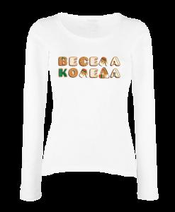 Damska bluza za Koleda s kymset Vesela Koleda