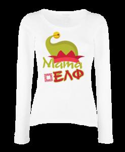 Damska bluza za Koleda s kysmet Semeistvo Elfi