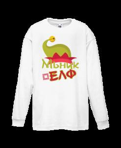 Detska bluza za Koleda s kysmet Semeistvo Elfi