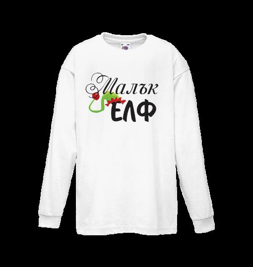 Detska bluza s dylyg rykav Malyk Elf