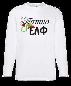 myjka bluza s dylyg rykav Tatko Elf
