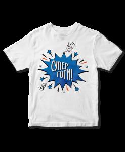 Дестка Тениска за Гергьовден със щампа Супер Гоги