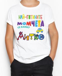 Детски тениски за Димитровден