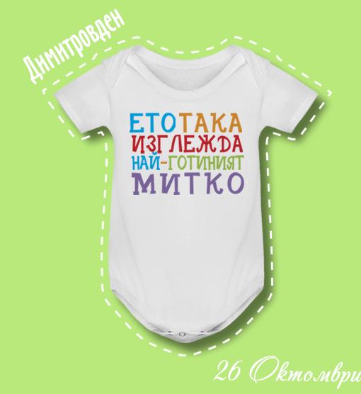bebeshko body naj gotiniat Mitko