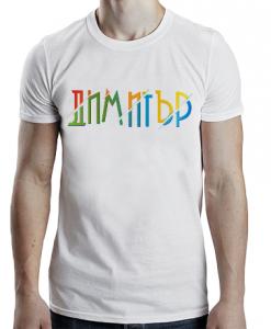 Мъжки тениски за Димитровден