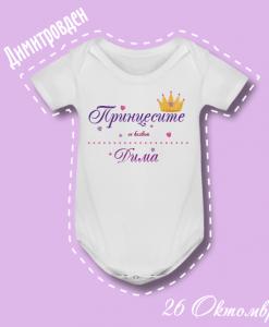 Bebeshko body Princesa Dima