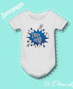 Бебешко боди с щампа за Димитровден Супер Митко