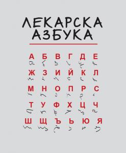 Лекарската азбука