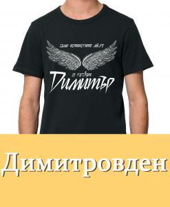 Димитровден