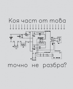 Инженерна схема